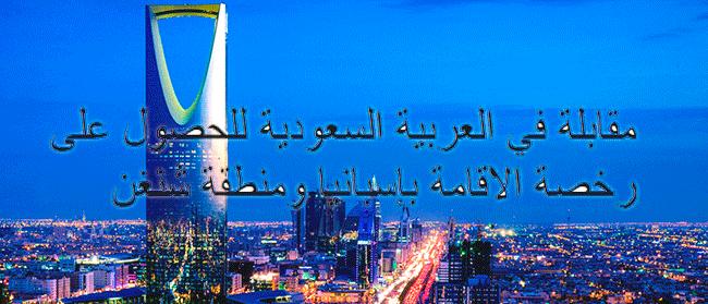 مقابلة في العربية السعودية للحصول على رخصة الاقامة بإسبانيا ومنطقة شنغن