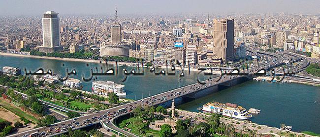 مقابلة في مصرللحصول على رخصة الاقامة بإسبانيا ومنطقة شنغن