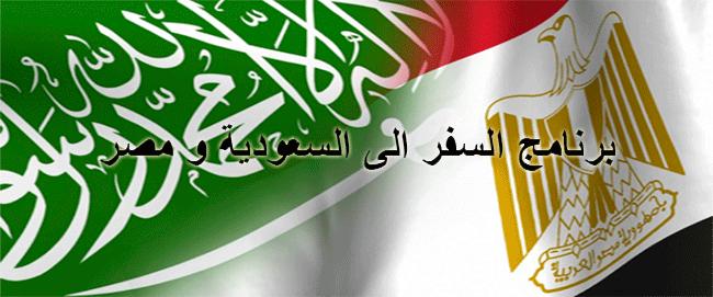برنامج السفر الى السعودية و مصر