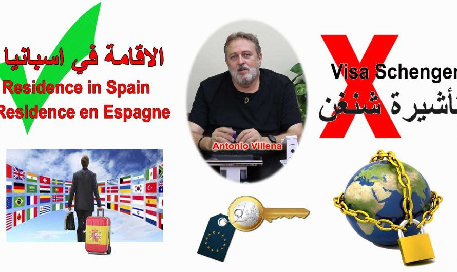 Schengen Visa is closed. Residence Permit for Spain is open